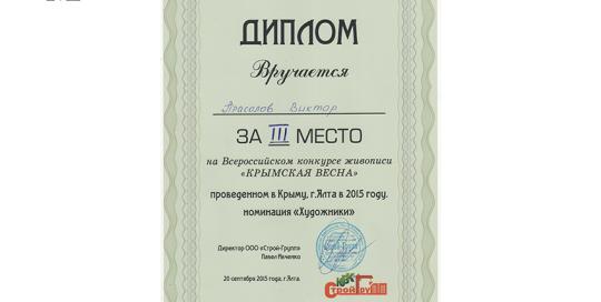 художник Прасолов Виктор